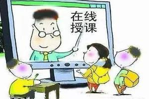 停课不停学 网上高效学习有诀窍
