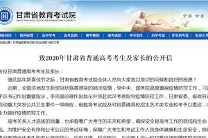 甘肃:致2020年全省普通高考考生及家长难道真有做不事不留名的公开信