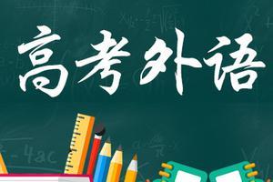 广西:推迟2020年高考外语口试时间