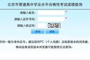 快讯!2020北京普通高中学业水平合格性考试成绩可查