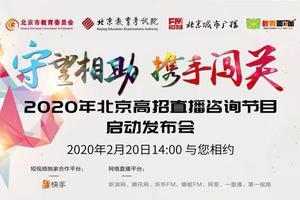 直播预告:2月20日14时 2020年北京高招重磅发布会