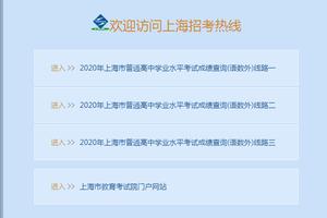 上海:高中学业水平考试语数外成绩查询开通