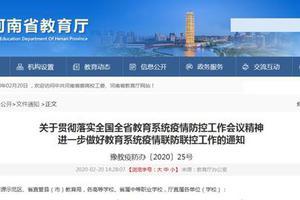 河南广东11选5厅:3月1日后有序开学 高三初三先返校