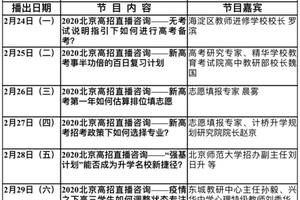 2020北京高招直播咨询节目2月24日启动