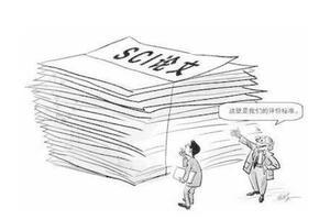教育部科技部发文:不把SCI论文相关指标作为评价标签