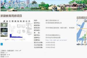 江苏苏州一所国际学校建设工程规划公示
