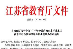 江苏:高水平艺术团运动队和保送生招生管理办法