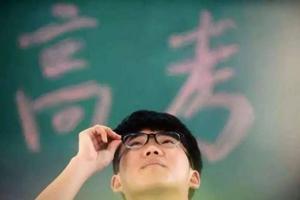 专家建议:高校招生对湖北、武汉籍考生给予关怀