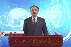 """上海财经大学师生""""云""""聚线上第一课"""