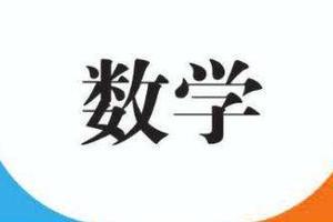 北京新高考适应性测试数学试题解析:5个变化需认真应对不知道啊