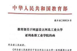 河北工业大学中外合作办学机构获教育部正式批准