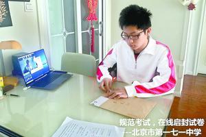 北京新高考首次适应性测试开考 数学试卷不分文理科