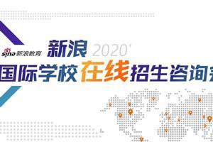 新浪2020国际学校在线招生咨询会:国际学校专场