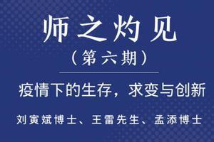 刘寅斌、王雷、孟添:疫情下的生存 求变与创新