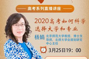 讲座报名:2020年高考如何科学选择大发棋牌app大学 和专业
