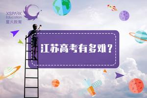 江苏关于进一步深化高考综合改革的若干意见