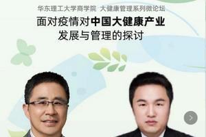 商院云讲堂:3月26日大健康管理系列微论坛