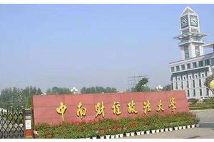 招办战疫:中南财经政法大学与考生云端相约 共同战疫