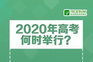 2020年高考如何安排?7张大图告诉你
