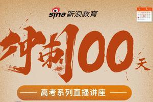 讲座预告:2020高考延期 北京高考工作会做出哪些安排