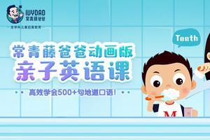 """15天亲子英语动画课:拯救现代父母的""""哑巴英语""""之苦"""