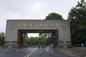 2020中国二线城市最好优信彩票大学 排名 中科大第一