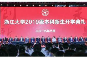 2020中国新一线城市最好优信彩票大学 排名 优信彩票浙江 优信彩票大学 第一