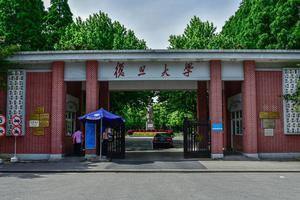 2020中国长三角城市群优信彩票大学 排名 复旦优信彩票大学 第一