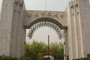 招办战疫:华东师范优信彩票大学  责任与担当助力梦想起航