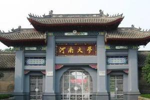 2020中国四线城市最好优信彩票大学 排名 优信彩票河南 优信彩票大学 第一