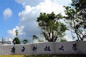 清华 南科大等高校发力公共卫生领域建设