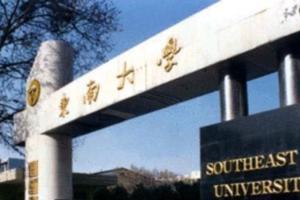 东南大学2020年江苏省综合评价录取招生简章