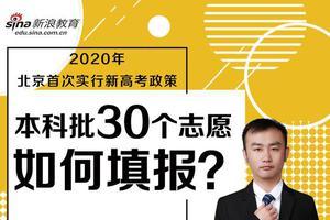 北京高考生网上模拟报志愿开始 专家手把手教你