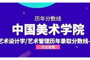 5万考生参加中国美院网络校考 入学复查将很严