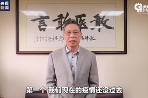 钟南山录视频祝高三学子高考顺利 做好防护