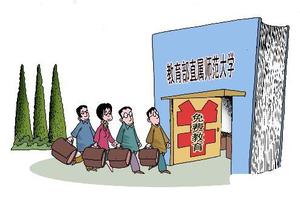 云南将确保公费师范生就业有编有岗
