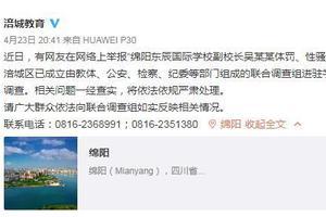 """綿陽涪城教體局:對""""副校長性騷擾學生""""事件展開調查"""