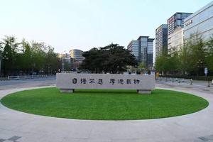 重磅:清华大学新闻与传播学院取消本科