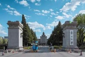 东北大学2020年全日制普通本科生招生章程