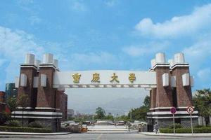 重庆大学2020年本科招生章程