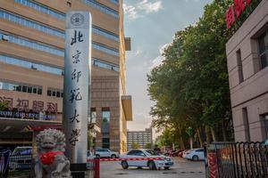 政策解读:一图读懂北京师范大学强基计划