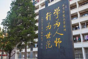 北京师范大学2020年强基计划招生简章公布