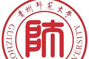贵州大学2020年高校专项计划招生简章