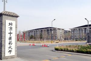北京中医药大学2020年杏林计划招生简章