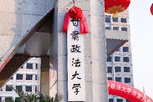甘肃政法大学七个专业2020起列入本科一批招生