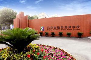 北京金融街润泽学校2020-2021年度招生简章