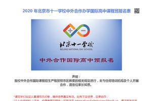 北京十一学校国际部报名正式开启 学生需填3年获奖信息