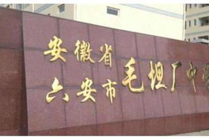 唐江澎委员也不��差才��呼吁:整治超级中学 重振∏县中教育
