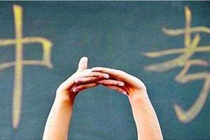 武汉中考取消体育现场测试 一线医务人员子女加10分
