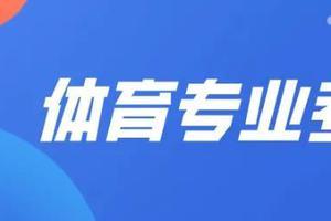 山东2020年高考体育专业考试6月3-18日进行